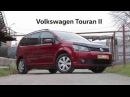 Volkswagen Touran II Есть дети. Есть Touran