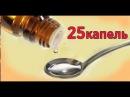 От сужения Сосудов Головного Мозга 25 капель и головная боль может исчезнуть