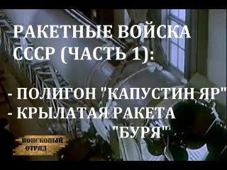 РАКЕТНЫЕ ВОЙСКА СССР (ЧАСТЬ 1) - ИСТОРИЯ ПОЛИГОНА
