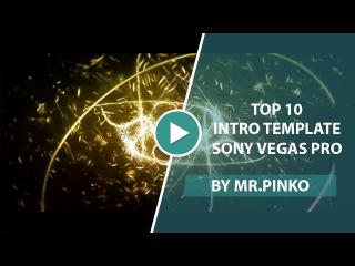 Top 10 intro template Sony Vegas Pro #15 + Free Download (Скачать Бесплатно) (100 like = new Top)