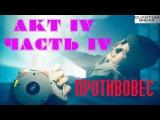 ПРОТИВОВЕС Quantum Break на GTX 960 с РУССКОЙ ОЗВУЧКОЙ