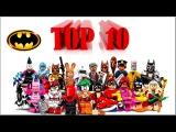 Лего Фильм: Бэтмен все минифигурки новая серия. The Lego Batman Movie 2017. Варлорд