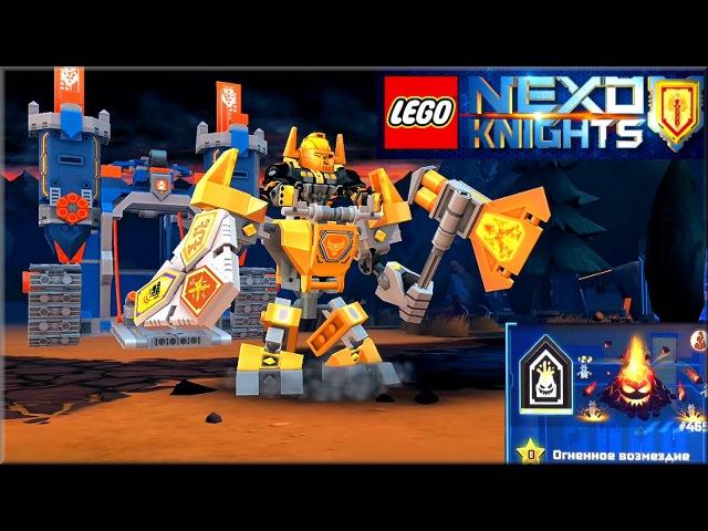 Лего Нексо Найтс 2017 Боевые доспехи Акселя Запретные и комбо силы. Lego Nexo Knights 2017. Варлорд