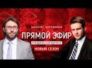 Борис Корчевников в новом шоу Андрей Малахов. Прямой эфир от 25.08.17
