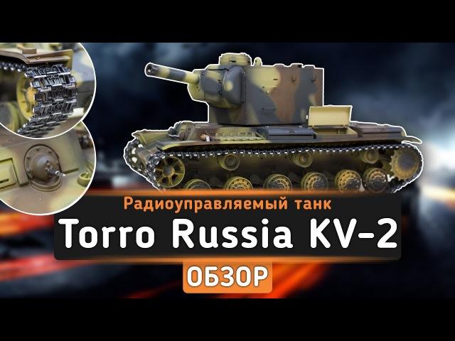 ОБЗОР Радиоуправляемого танка Torro Russia KV-2 1:16 2.4GHz с ИК-пушкой