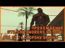16 Как пройти миссию ПО ТУ СТОРОНУ ЗАКОНА. Прохождение GTA San Andreas на 100