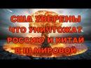 США ВЫИГРАЮТ У РОССИИ И КИТАЯ США СИЛЬНЕЙШИЕ В МИРЕ ТУПОСТЬ США РУЛИТ О России Китае США