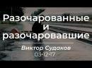 Виктор Судаков Разочарованные и разочаровавшие