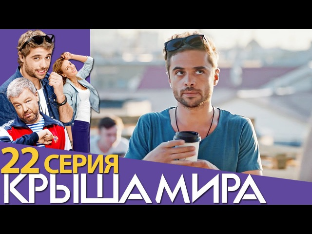 Крыша мира - Сезон 2 - Серия 2 (22 серия) - русская комедия 2017 HD