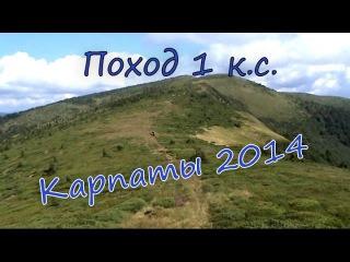 Поход в Карпаты - июль-август 2014 - фильм