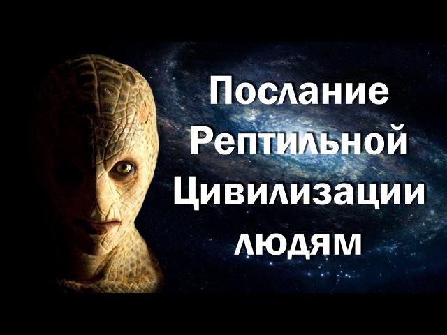 Послание Рептильной Цивилизации людям | Карма