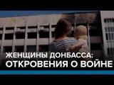 LIVE  Откровения женщин Донбасса о войне  Радио Донбасс.Реалии