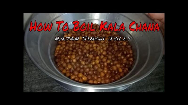 How To Boil Kala Chana | Black Chickpeas | काले चने उबालने का सही तरीका | Cooking Tips