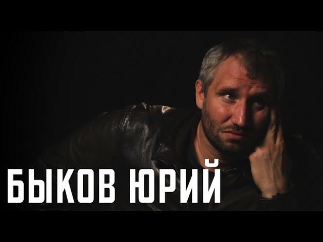 Быков Юрий о преподавании, Дуде и коммерческом кино — киноинтервью