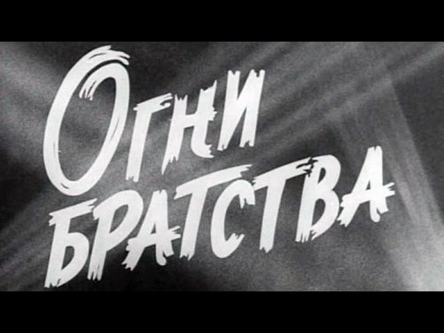Огни братства - Строительство Литовской ГРЭС и её города спутника Электренай СС ...