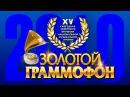 Золотой Граммофон XV Русское Радио 2010 года.