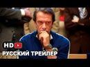 Движение вверх — Русский трейлер №2 2017 Владимир Машков