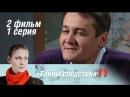 Тайны следствия 11 сезон 2 фильм Последние часы 1 серия 2012 Детектив @ Русские сериалы
