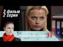 Тайны следствия 11 сезон 3 фильм Сила звука 2 серия 2012 Детектив @ Русские сериалы
