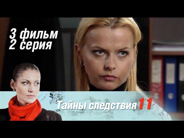 Тайны следствия 11 сезон 6 серия - Сила звука (2012)