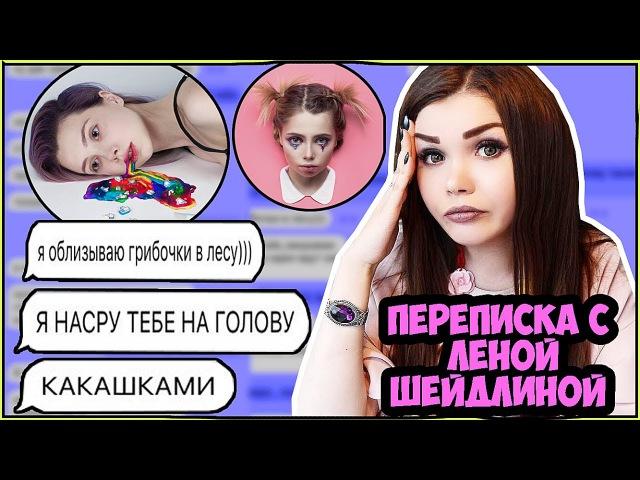 ПЕРЕПИСКА С ЕЛЕНОЙ ШЕЙДЛИНОЙ | ОНА НЕ АДЕКВАТНАЯ