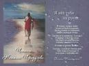 Я нёс тебя на руках читает Наташа Черноусова, стихи Галины Пятисотских