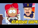 Грязные Делишки Фроста South Park The Fractured But Whole 1