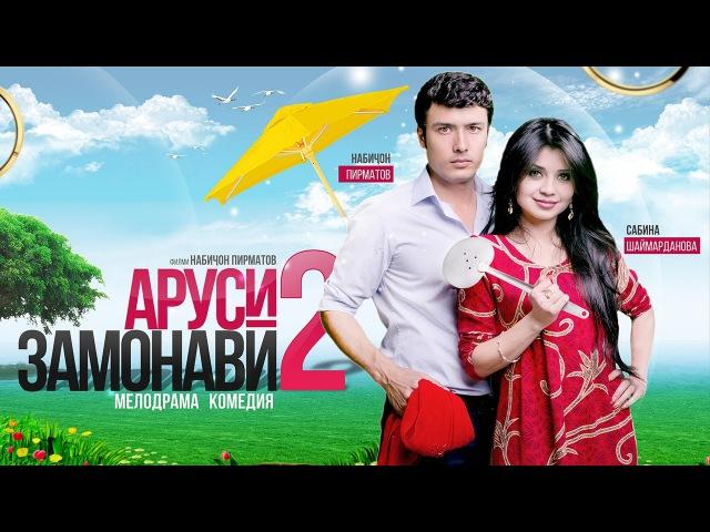 Аруси замонави 2 (Филми точики) Modern Bride 2 (2017)