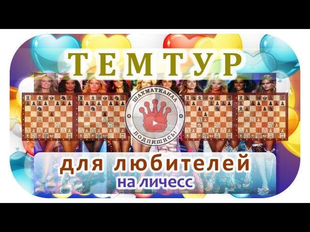 ♛ ШахМатКанал 🔴 СТРИМ 17-08-17 🏁 ТЕМТУР для любителей на личесс 📺 Шахматы Блиц Онлайн