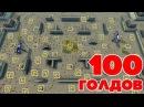 ТАНКИ ОНЛАЙН l СПАСИ 100 ГОЛДОВ l 10 000 МИН И БЕСКОНЕЧНЫЕ ГОЛДЫ!