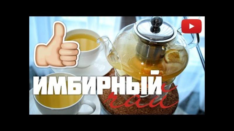 Имбирный чай с лимоном и медом Рецепт ВикторияР