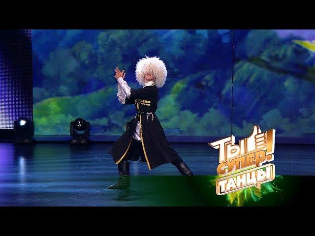 «Ты супер! Танцы»: Евгений Рожков, 14 лет, г. Челябинск