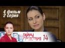 Тайны следствия. 14 сезон. 4 фильм. Лишние люди. 2 серия (2014) Детектив @ Русские сериалы