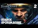 StarCraft II Wings of Liberty проходим компанию ч 2