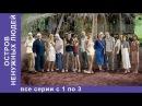 Остров ненужных людей - 1-3 серии 2012