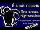 Я Злой Парень – Версия Nightmare!Sans RUS Cover - Im The Bad Guy