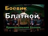 Крутейший боевик БЛАТНОЙ 2017 Русский боевик  исправлен звук