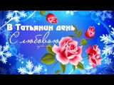 В ТАТЬЯНИН ДЕНЬ С ЛЮБОВЬЮ! Красивое поздравление для Татьяны!