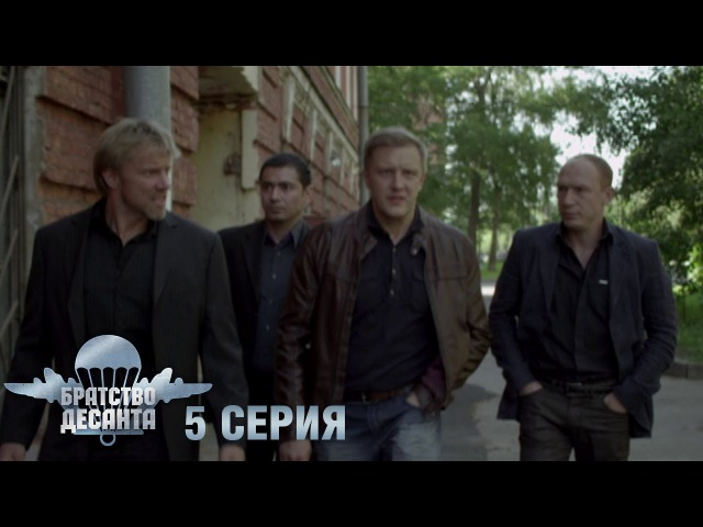 Братство десанта - 5 серия