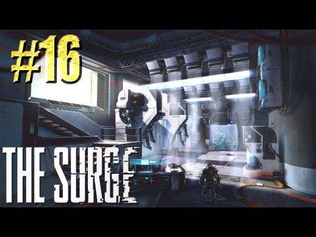 The Surge™ ► На распутье ► Прохождение 16
