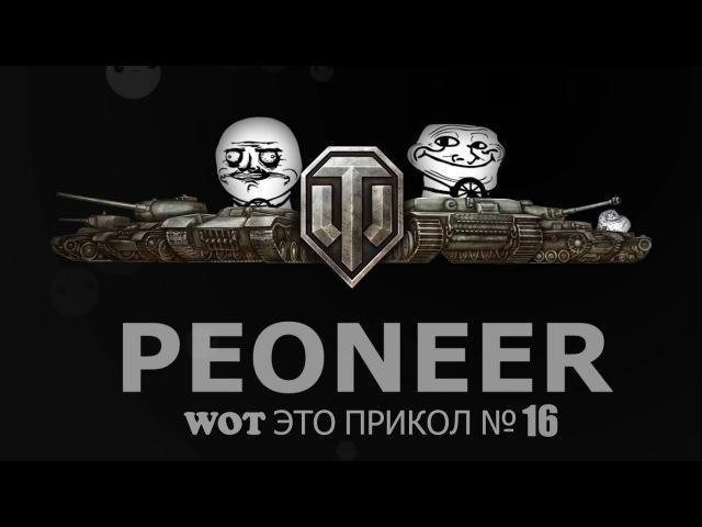 WOT ЭТО ПРИКОЛ №16, Приколы и Веселые моменты в World of Tanks от PEONEER Gags and funny moments
