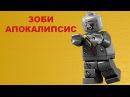 Лего зомби апокалипсис! Обзор самоделки.