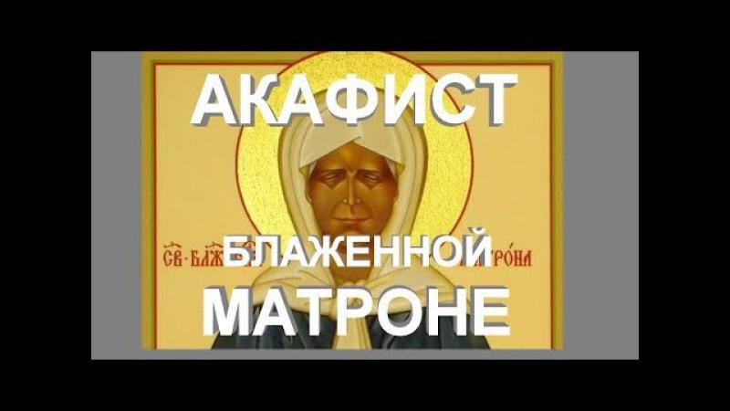 Акафист Матроне. Акафист Блаженной Матроне Московской.