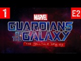 1 серия - Marvel's Guardians of the Galaxy The Telltale Series - Episode 2 -