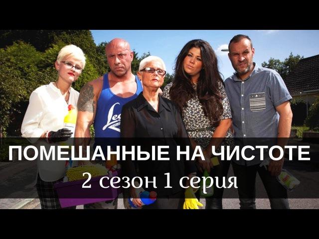 Помешанные на чистоте - 2 сезон 1 серия