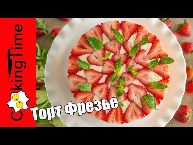 ТОРТ ФРЕЗЬЕ 🍓 самый вкусный летний десерт - заварной крем, нежный бисквит и клубника / FRAISIER CAKE