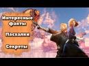 BIOSHOCK INFINITE Интересные факты и пасхалки ЛЕГЕНДА 2013