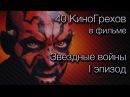 40 КиноГрехов в фильме Звездные войны 1 эпизод KinoDro - видео с YouTube-канала KinoDro