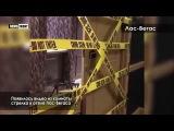 Опубликовано видео из комнаты стрелка в отеле Лас-Вегаса