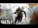 Assassin's Creed 3 ПРОХОЖДЕНИЕ